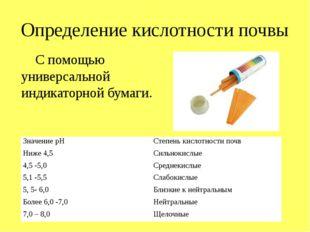 Определение кислотности почвы С помощью универсальной индикаторной бумаги. Зн