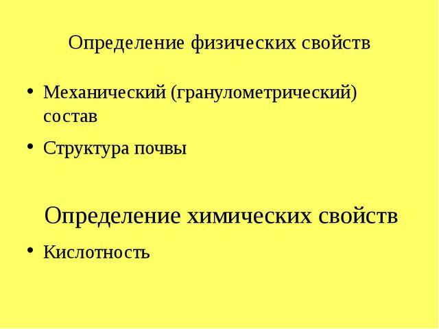 Определение физических свойств Механический (гранулометрический) состав Струк...