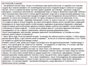 ВСТУПЛЕНИЕ В ЖИЗНЬ Костромская лесная глушь. Только что миновала пора крепост