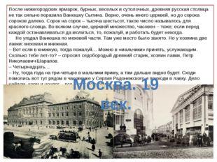 После нижегородских ярмарок, бурных, веселых и сутолочных, древняя русская ст