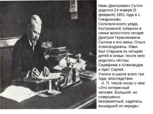 Иван Дмитриевич Сытин родился 24 января (5 февраля) 1851 года в с. Гнездников