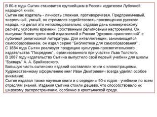В 80-е годы Сытин становится крупнейшим в России издателем Лубочной народной