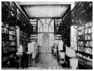 библиотека типографии И.Д.Сытина