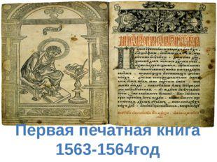 Первая печатная книга 1563-1564год
