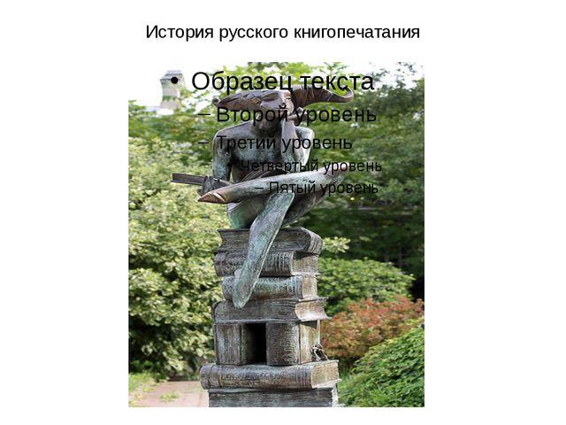 История русского книгопечатания