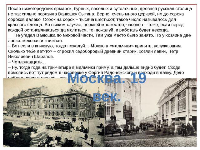 После нижегородских ярмарок, бурных, веселых и сутолочных, древняя русская ст...