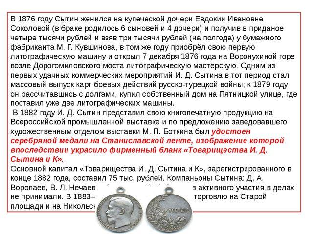 В 1876 году Сытин женился на купеческой дочери Евдокии Ивановне Соколовой (в...