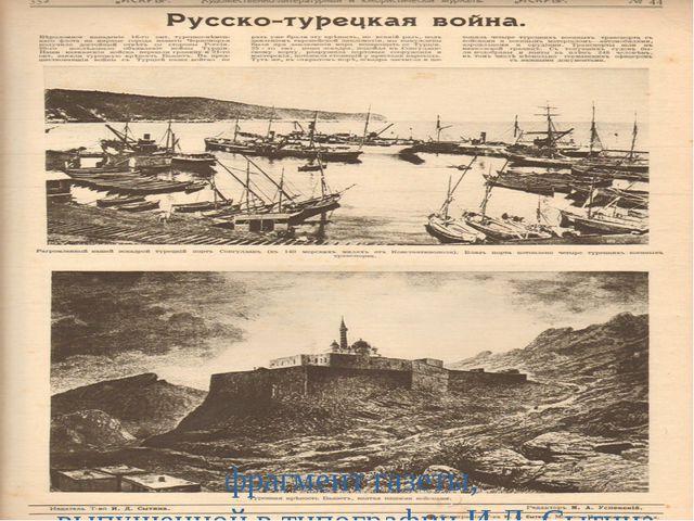 фрагмент газеты, выпущенной в типографии И.Д. Сытина