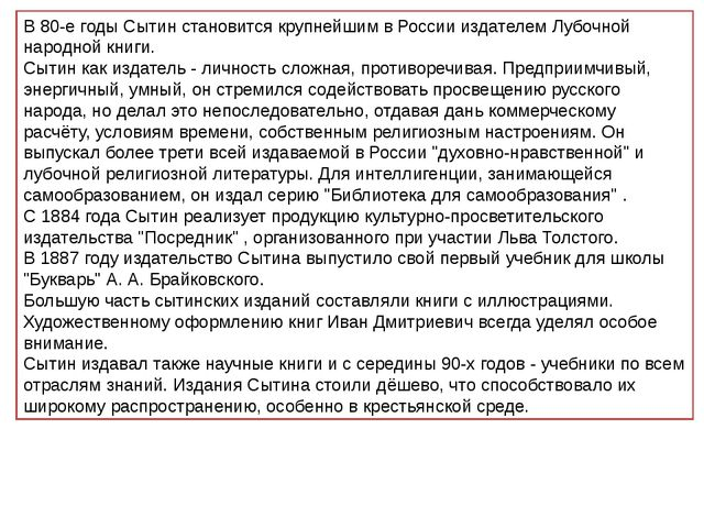 В 80-е годы Сытин становится крупнейшим в России издателем Лубочной народной...