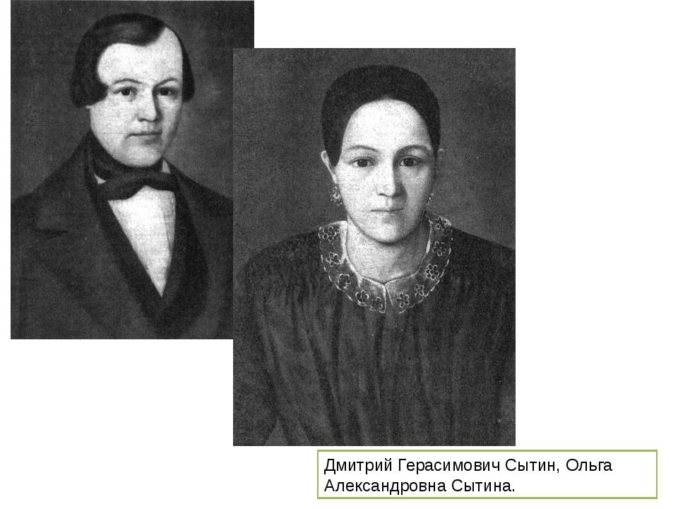 Дмитрий Герасимович Сытин, Ольга Александровна Сытина.