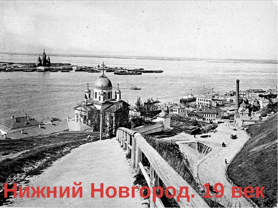 Нижний Новгород. 19 век