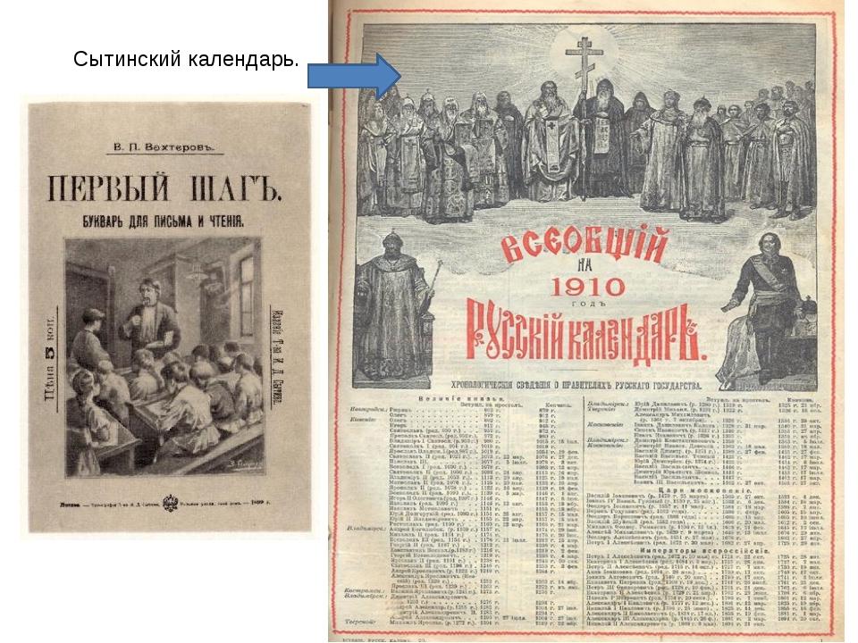 Сытинский календарь.