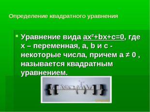 Определение квадратного уравнения Уравнение вида ax²+bx+c=0, где x – переменн