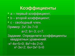 Коэффициенты a – первый коэффициент; b – второй коэффициент; c - свободный чл
