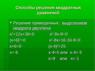 Способы решения квадратных уравнений Решение приведенных: выделением квадрата