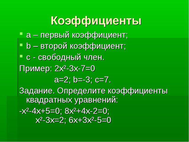 Коэффициенты a – первый коэффициент; b – второй коэффициент; c - свободный чл...