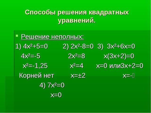 Способы решения квадратных уравнений. Решение неполных: 1) 4x²+5=0 2) 2х²-8=0...