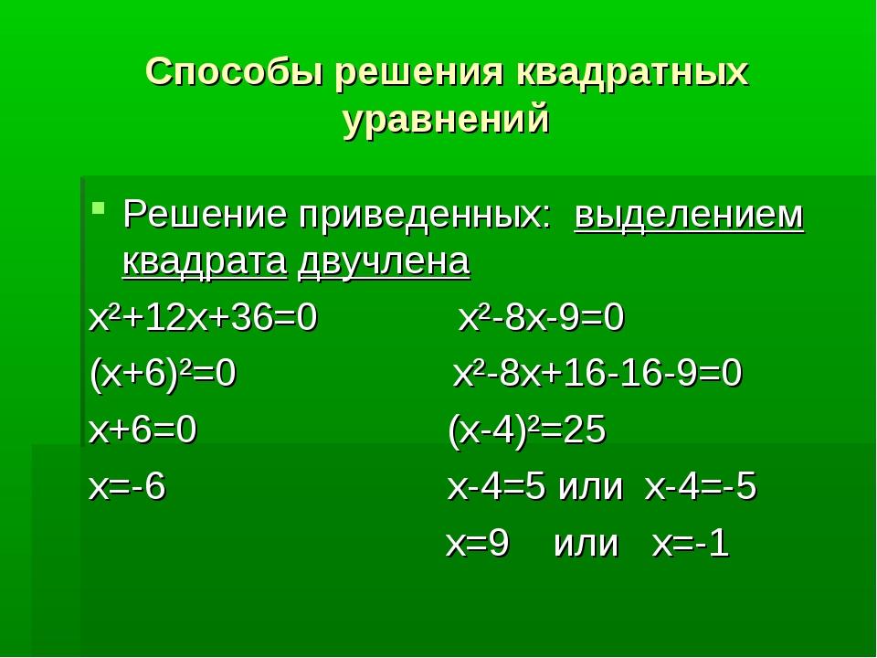Способы решения квадратных уравнений Решение приведенных: выделением квадрата...