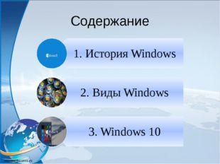 Windows 10 Windows 10—операционная системадляперсональных компьютеров, ра