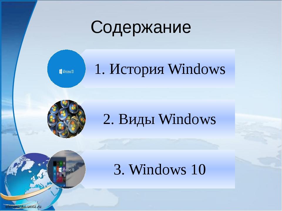 Windows 10 Windows 10—операционная системадляперсональных компьютеров, ра...