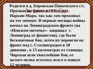 Заголовок слайда Родился в д. Боровская Пижемского с/с. Призван на фронт в 19