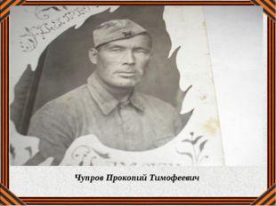 Чупров Прокопий Тимофеевич
