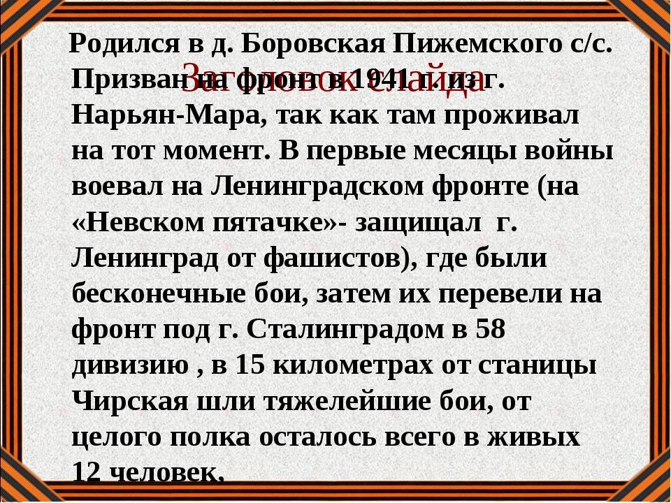 Заголовок слайда Родился в д. Боровская Пижемского с/с. Призван на фронт в 19...