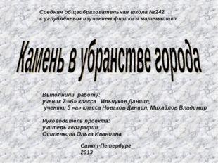Санкт-Петербург 2013 Средняя общеобразовательная школа №242 с углублённым изу
