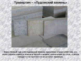 Травертин – «Пудожский камень» Известковый туф или пудожский камень привлекал