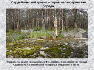 Сердобольский гранит – серая мелкозернистая порода, Разработки камня находили