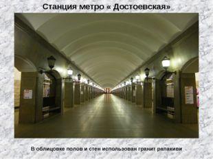 Станция метро « Достоевская» В облицовке полов и стен использован гранит рапа