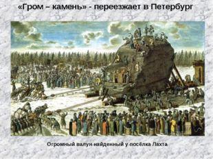 «Гром – камень» - переезжает в Петербург Огромный валун найденный у посёлка Л