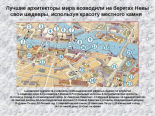 Лучшие архитекторы мира возводили на берегах Невы свои шедевры, используя кра