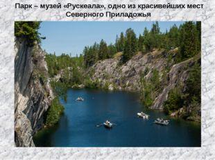 Парк – музей «Рускеала», одно из красивейших мест Северного Приладожья