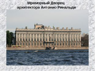 Мраморный Дворец архитектора Антонио Ринальди