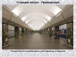 Станция метро - Приморская Пример использования карельского мрамора в наши дни