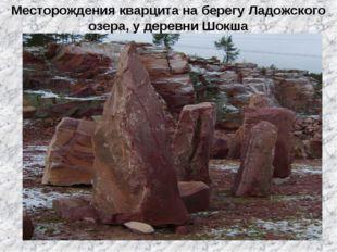 Месторождения кварцита на берегу Ладожского озера, у деревни Шокша