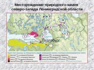 Месторождение природного камня северо-запада Ленинградской области