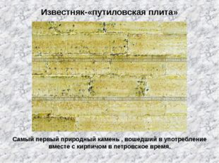 Самый первый природный камень , вошедший в употребление вместе с кирпичом в п