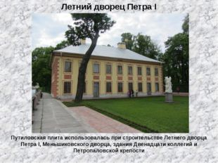 Летний дворец Петра I Путиловская плита использовалась при строительстве Летн