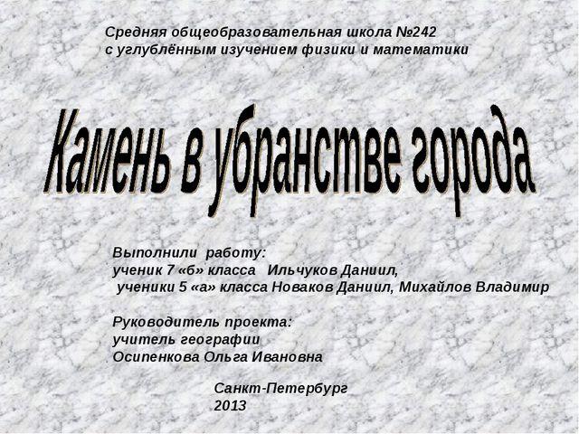 Санкт-Петербург 2013 Средняя общеобразовательная школа №242 с углублённым изу...