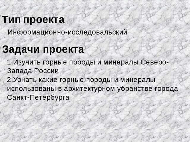 Тип проекта Информационно-исследовальский Задачи проекта 1.Изучить горные пор...