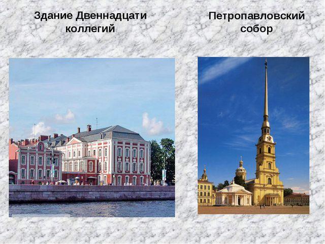 Здание Двеннадцати коллегий Петропавловский собор