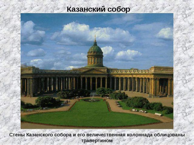 Казанский собор Стены Казанского собора и его величественная колоннада облицо...