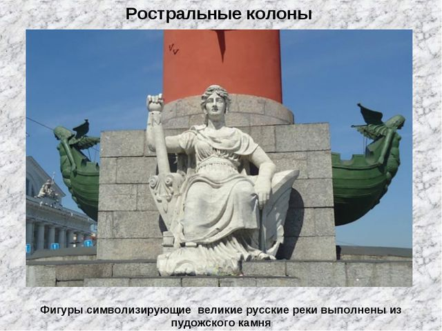 Ростральные колоны Фигуры символизирующие великие русские реки выполнены из п...