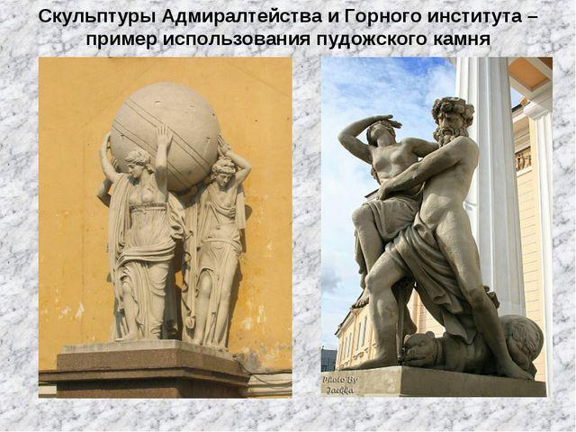 Скульптуры Адмиралтейства и Горного института – пример использования пудожско...