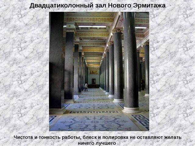 Двадцатиколонный зал Нового Эрмитажа Чистота и тонкость работы, блеск и полир...