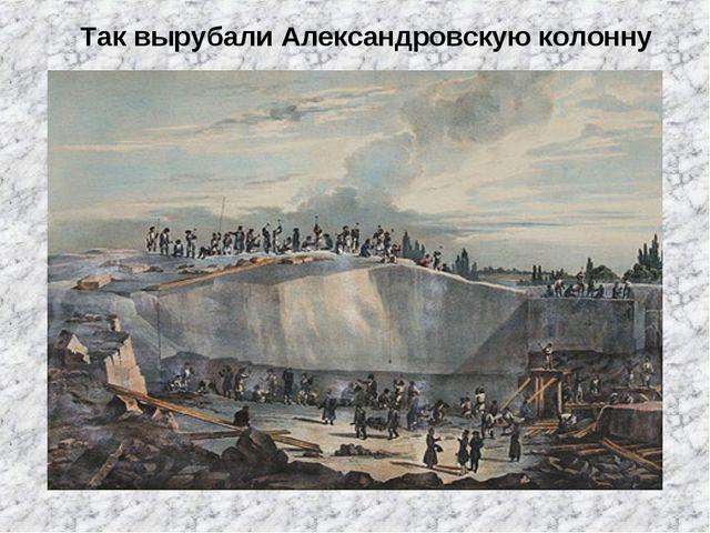 Так вырубали Александровскую колонну