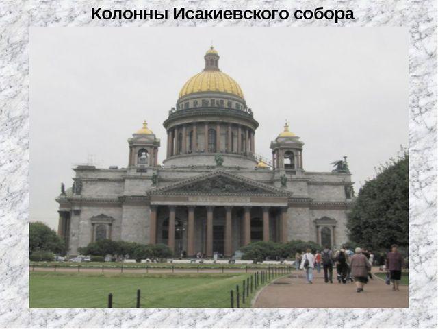 Колонны Исакиевского собора