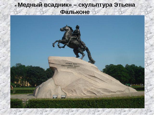 « Медный всадник» – скульптура Этьена Фальконе